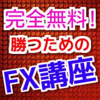 時給10000円を目指す人のFX投資講座