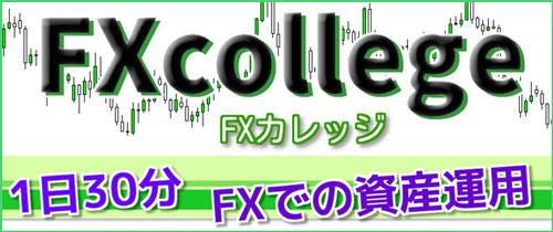 FXcollege FXカレッジ
